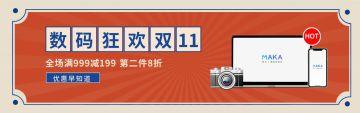 复古风橙色狂欢双十一双11数码电商banner模板
