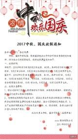 中秋国庆放假通知简约海报