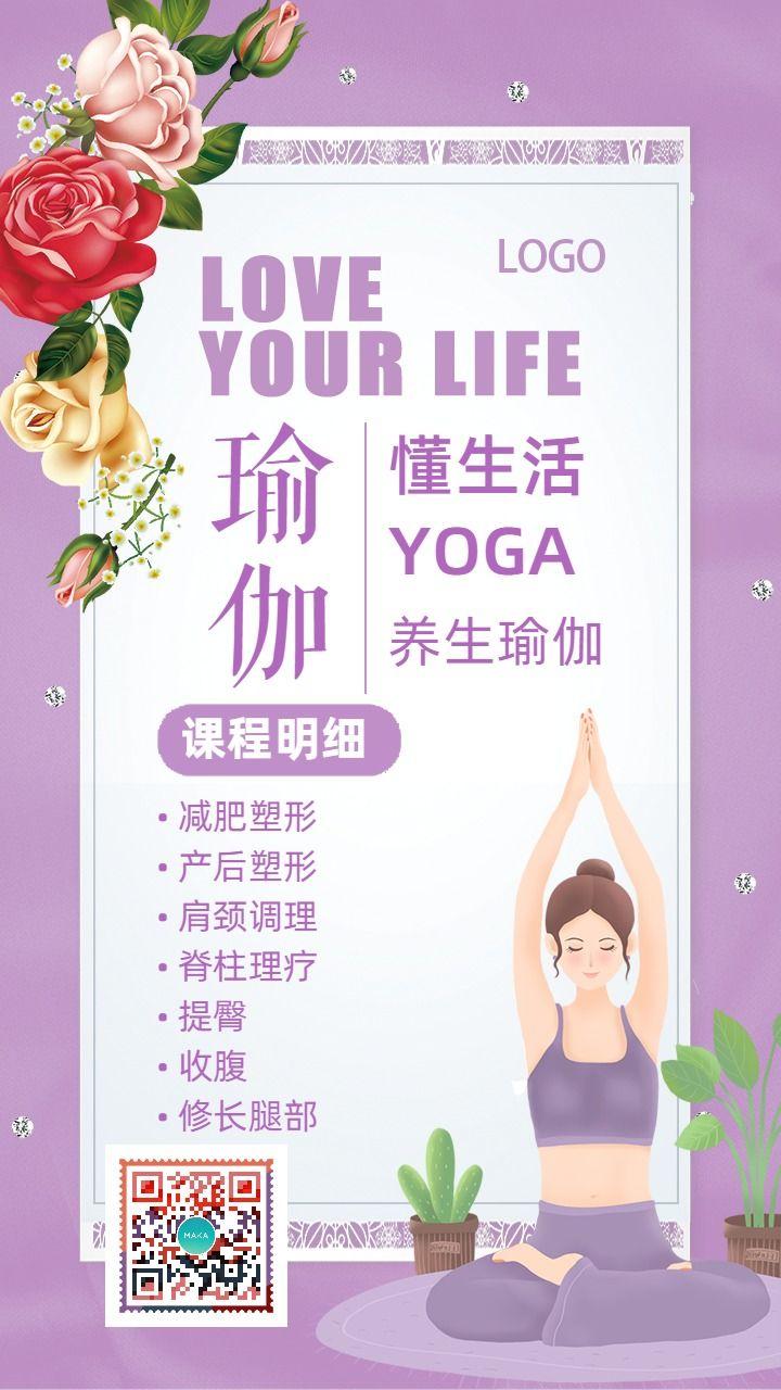 清新简约瑜伽招生培训中心招募瑜伽促销优惠活动瑜伽会馆会所减肥塑型瘦身养生海报