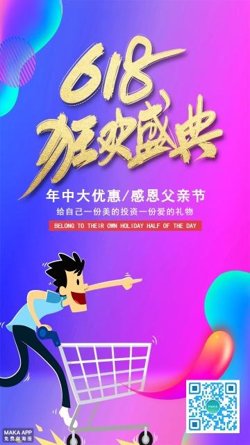 炫彩618狂欢海报