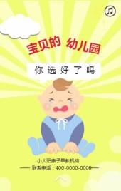 早教/儿童宝宝机构 早教/儿童宝宝机构、幼儿教育,幼儿园,早教,早教班,托管所,培训招生,暑假班,寒