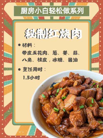 棕色复古风格美食菜谱小红书封面