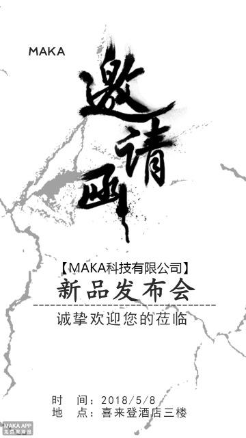 中国风企业通用新品发布会展会邀请函