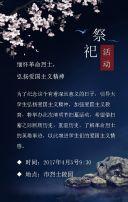 清明节文化普及 扫墓祭祖祭奠烈士活动邀请函