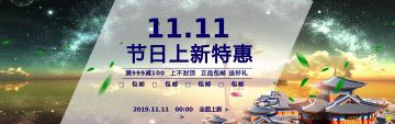 特惠季唯美清新互联网各行业宣传促销电商banner