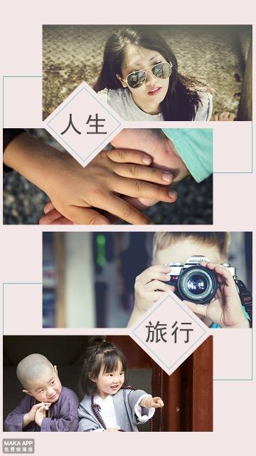 【相册集75】小清新个人相册情侣相册闺蜜出游旅游回忆扁平化