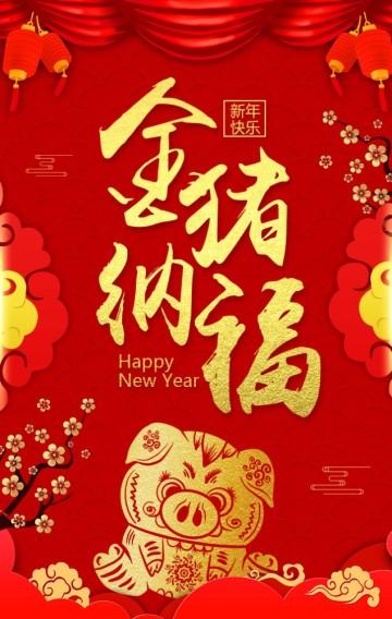 红色喜庆金猪纳福企业拜年新年祝福贺卡
