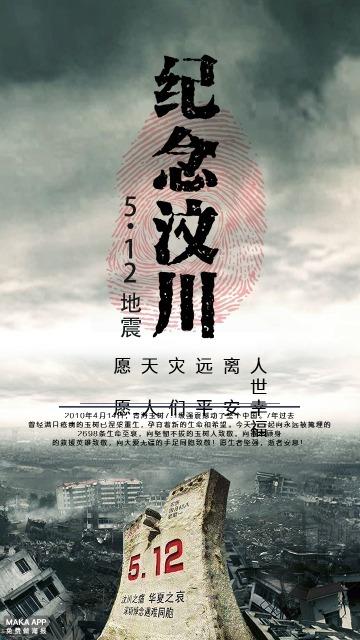 黑色实景汶川地震10周年祭纪念日宣传海报