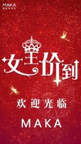 女王节华丽快闪商品促销视频