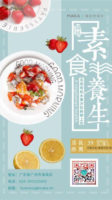 简约精美餐饮促销活动菜品宣传减脂餐手机海报