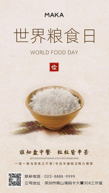简约风格世界粮食日公益宣传海报