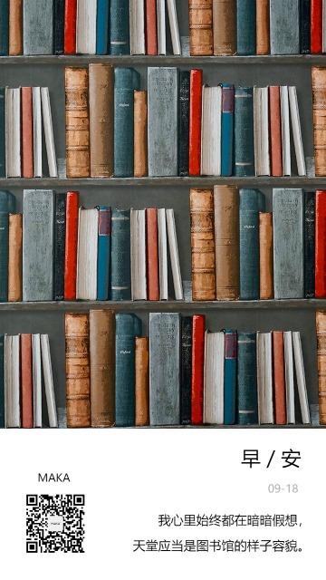 日签早安早晚安心情语录品牌传播读书知识力量励志