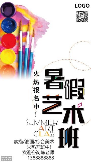 暑假艺术班招生海报简约大方