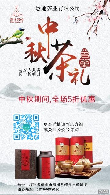 灰色中国风中秋节茶叶礼品促销海报