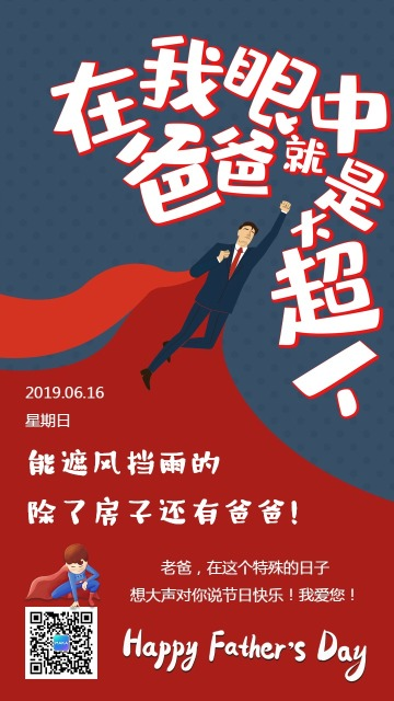 父亲节节日贺卡感恩父爱温馨浪漫风手机版祝福海报