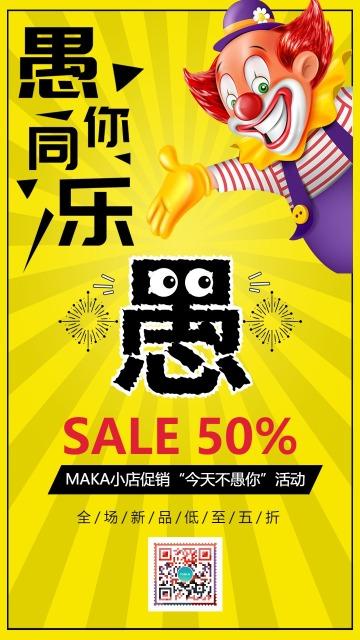 愚人节简约风格派对活动邀请函活动宣传海报模板