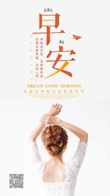 简约成色文艺小清新美女背影早安你好日签励志日签早安心情寄语宣传海报
