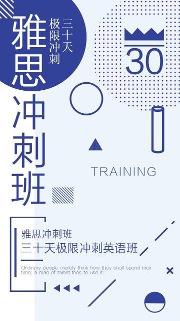极简蓝色几何波点英语培训班考研培训雅思托福教育系列通用模板宣传海报