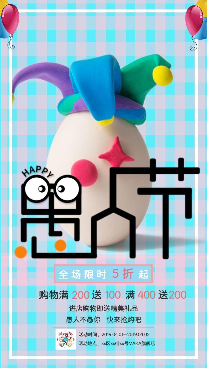 卡通手绘蓝色愚人节产品促销活动宣传海报