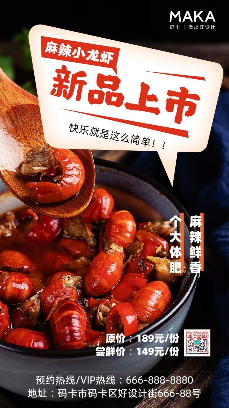 简约风麻辣小龙虾新品发布宣传海报