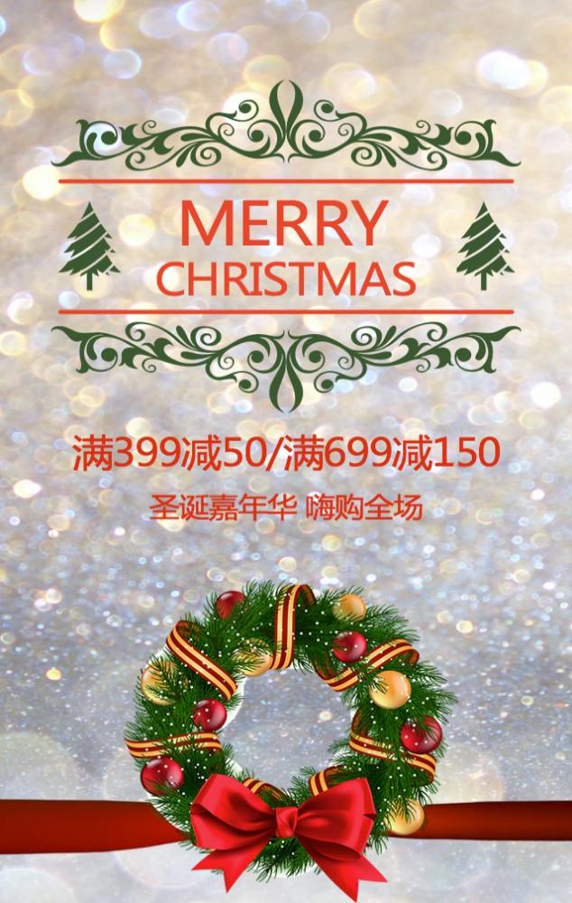 卡通红色圣诞节活动服装促销企业宣传H5