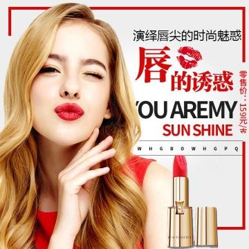 淘宝天猫化妆品口红唇彩促销电商主图