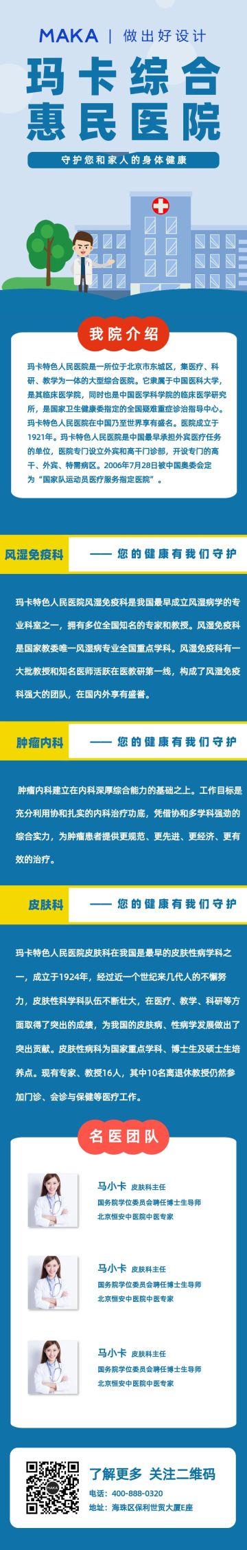 蓝灰色卡通医院宣传推广文章长图