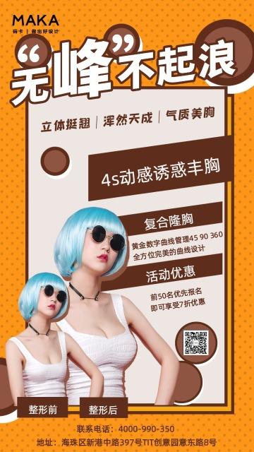 橙色波卡风医美整形隆胸业务促销宣传手机海报