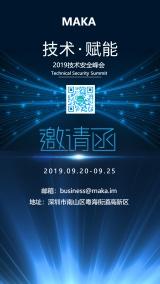蓝色大气科技感峰会邀请函海报