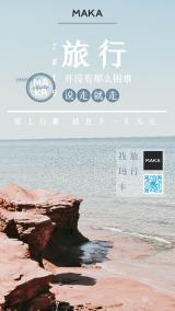 旅游清新简约旅游公司旅行社春季旅游推广宣传海报