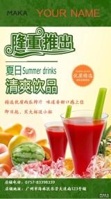 夏季饮品西瓜汁产品上新推销