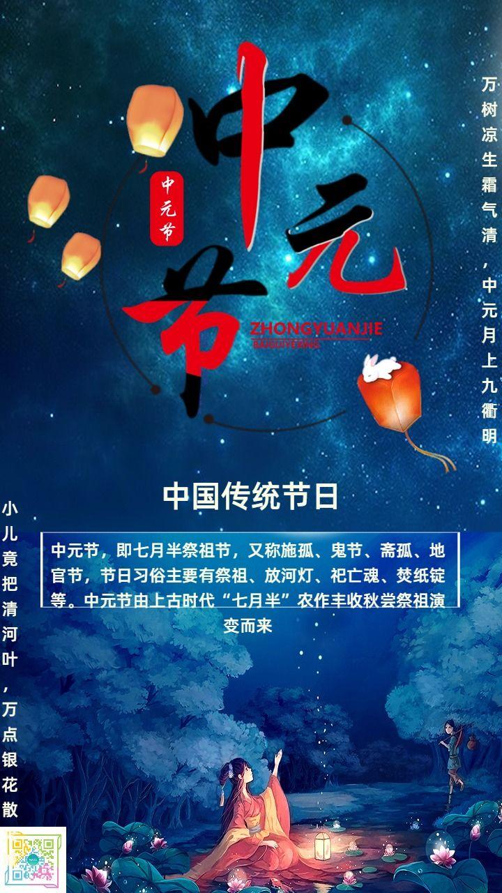 中国风卡通手绘蓝色中元节海报