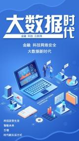 互联网创意科技大数据海报