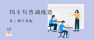 线上教育培训机构辅导班招生活动宣传推广蓝色简约卡通微信公众号封面大图通用