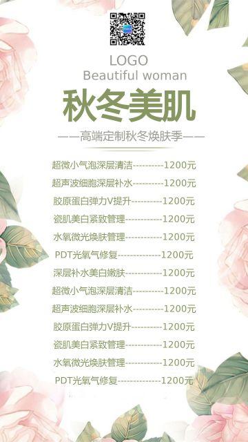 美容美体促销宣传小清新花样海报