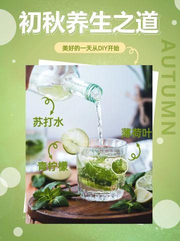 浅绿色简约风diy饮品生活记录小红书封面-1