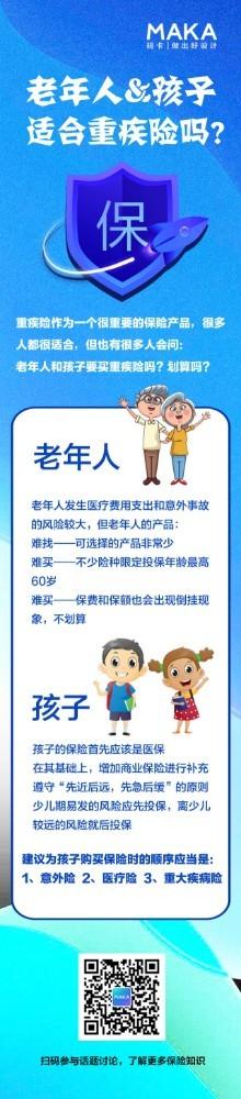 蓝色简约扁平保险公司产品宣传推广单页