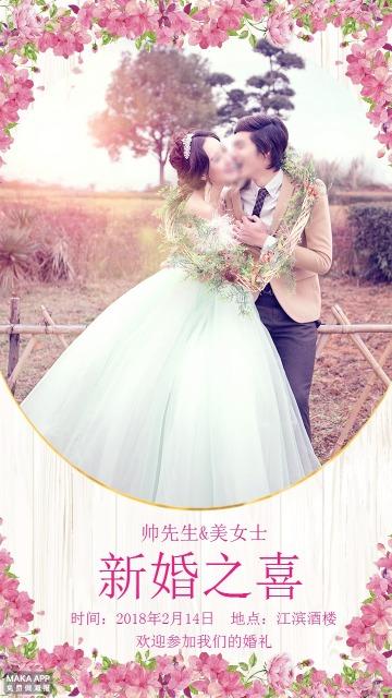 粉色花样浪漫唯美婚庆婚礼邀请函海报