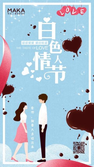唯美浪漫淡蓝色情侣小清新白色情人节314情侣宣传海报