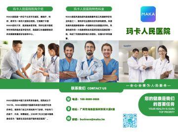 绿色扁平风格医院介绍三折页