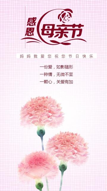 浓情5月感恩母亲节海报