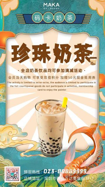 蓝色扁平风奶茶促销宣传海报
