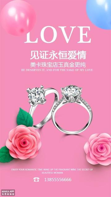 珠宝店产品促销宣传海报
