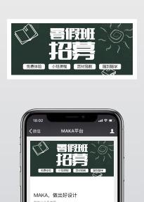 简约文艺暑假班暑期班招生培训宣传公众号封面首图