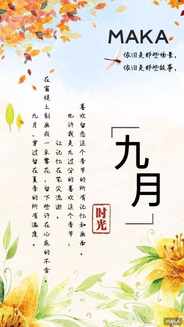 九月宣传海报