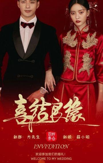 红色鎏金中国风婚礼请柬H5
