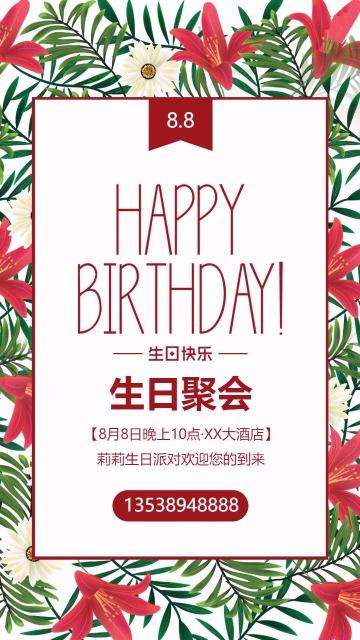 生日,节日,派对,宴会,贺卡、邀请函-莉莉设计