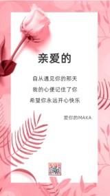 粉色唯美小清新简约春夏秋冬季上新品上市招生美容院新店开业促销邀请函情人节表白海报