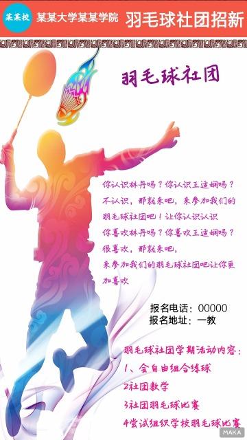 某某学校羽毛球社团招新海报风格粉色