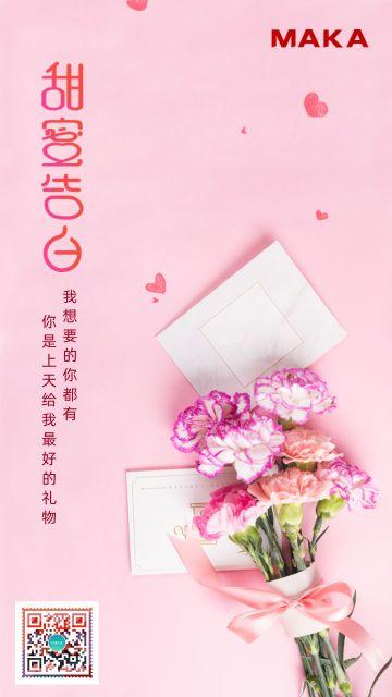 粉色甜蜜情人节宣传海报